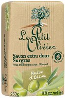Le Petit Olivier Extra Mild Surgras Olive Oil Soap - Омекотяващ сапун с масло от маслина -